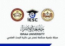 مجلة جامعة الإسراء للمؤتمرات العلمية-11.jpg
