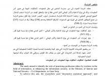 مؤتمر جامعة الاسراء مع م. اشرف مشتهىSSRN-id3686516-1.jpg