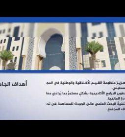 رؤية ورساله وأهداف جامعة الإسراء