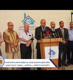 المؤتمر الصحفي لاطلاق مؤتمر الأمم المتحدة والقضية الفلسطينية تحديات وفرص