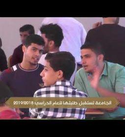 حركة الطلبة داخل الحرم الجامعي