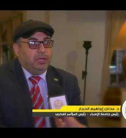 كلمة الدكتور عدنان الحجار، رئيس جامعة الإسراء