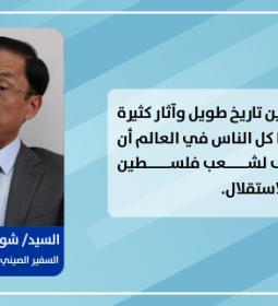 السفير الصيني.png