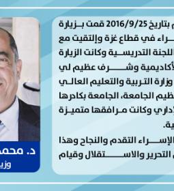 محمد الشلالدة.png