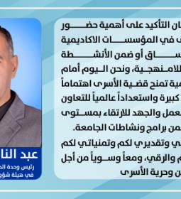 عبد الناصر فروانة.png