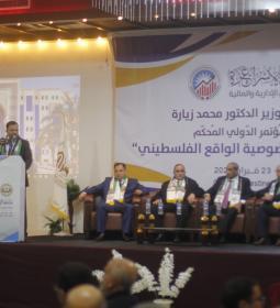 """المؤتمر العلمي المحكم """" آفاق التنمية في ظل خصوصية الواقع الفلسطيني"""""""