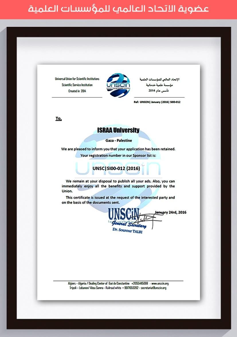 شهادة اتحاد الجامعاتس3.jpg