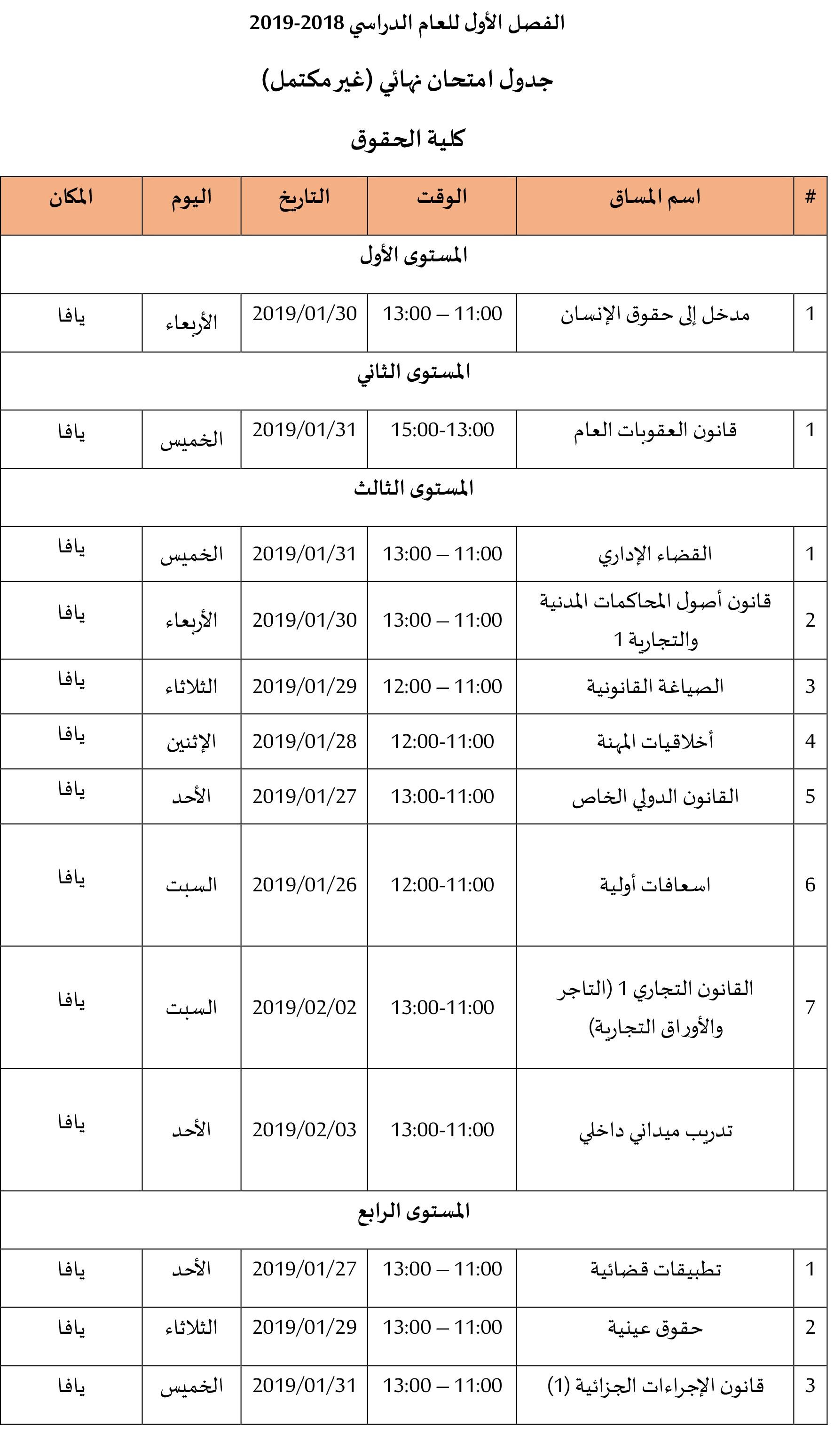 جدول اختبارات  غير مكتمل لكلية الحقوق 2019.jpg