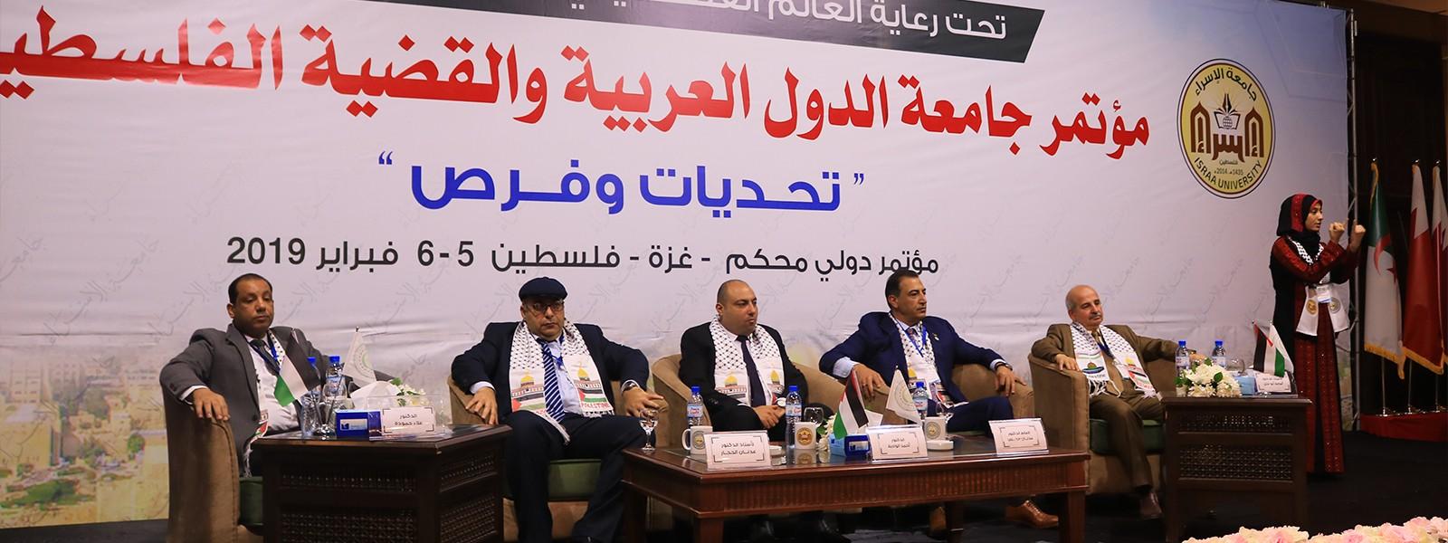 الجلسة الإفتتاحية لمؤتمر جامعة الدول العربية والقضية الفلسطينية تحديات وفرص