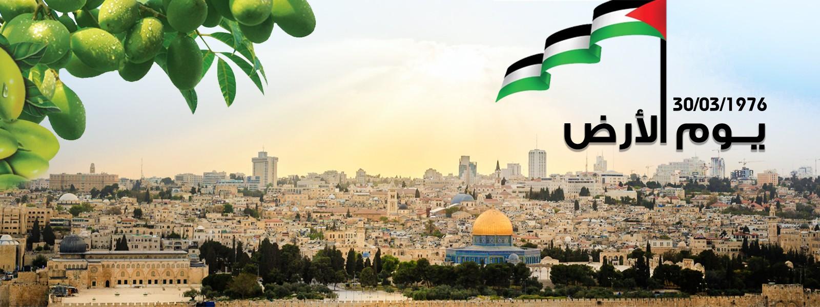 ذكرى يوم الأرض الفلسطيني
