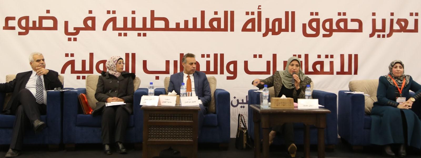 مؤتمر تعزيز حقوق المرأة في ضوء الاتفاقيات والتجارب الدولية