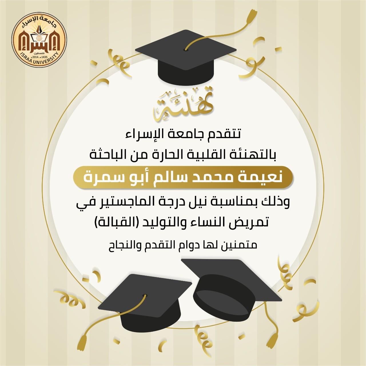 تهنئة بالحصول على درجة الماجستير جامعة الاسراء غزة