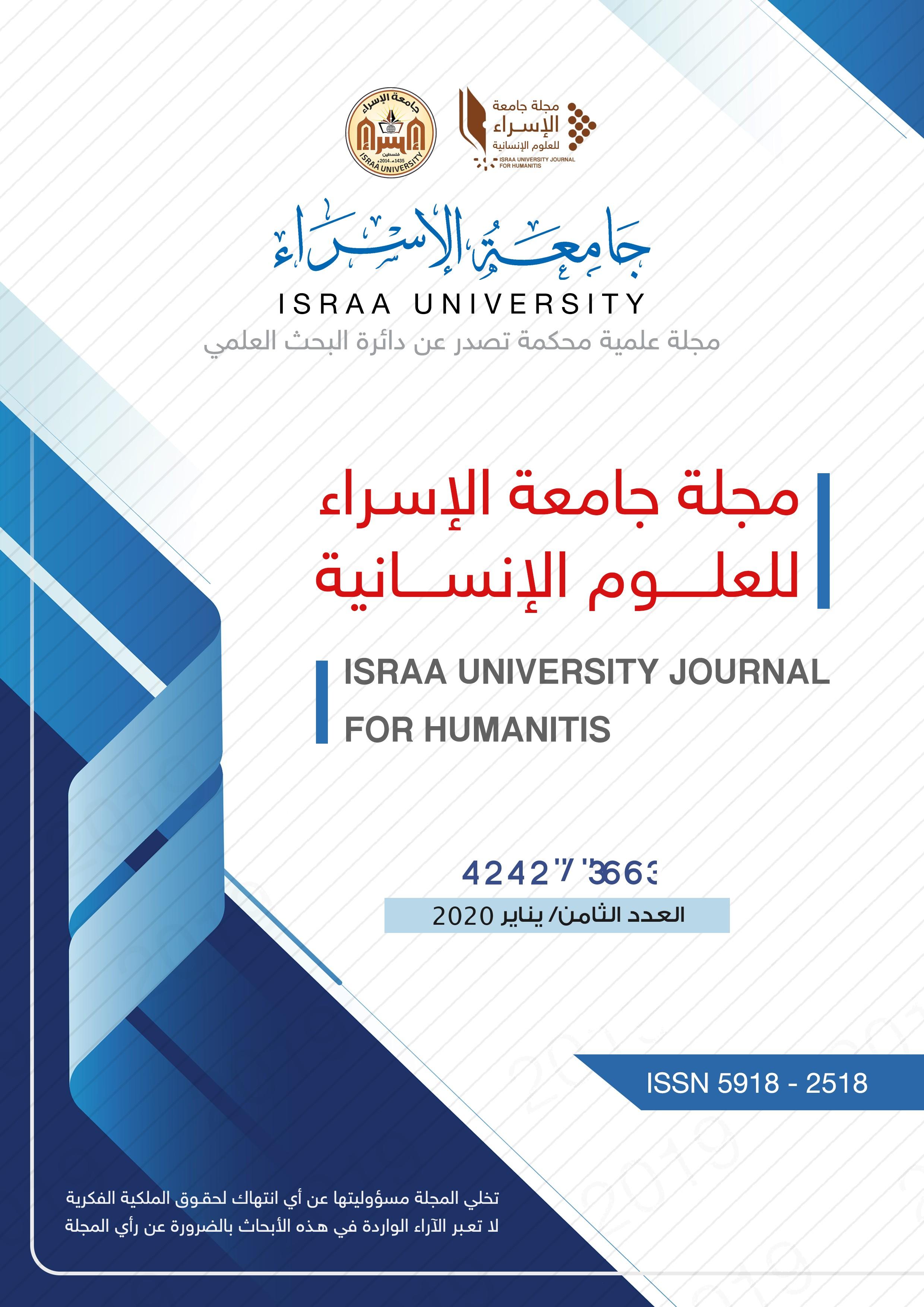 مجلة العلوم الانسانية العدد الثامن-1.jpg