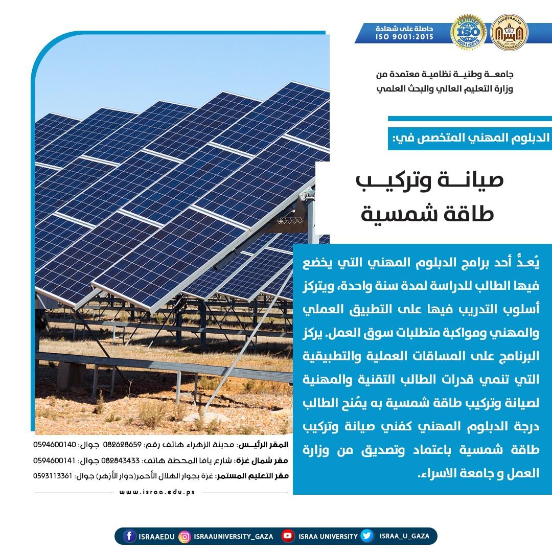 الطاقة الشمسية.jpg