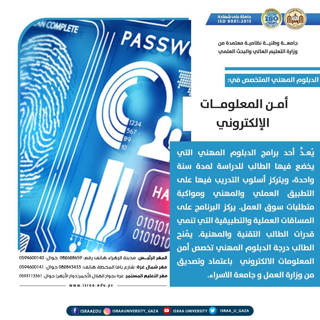 امن المعلومات.jpg
