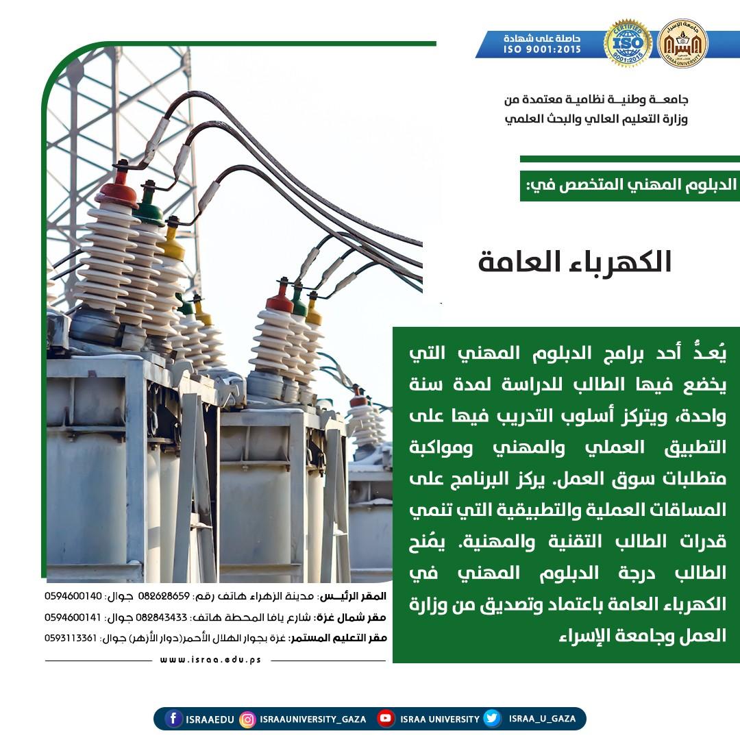 الكهرباء العامة.jpg