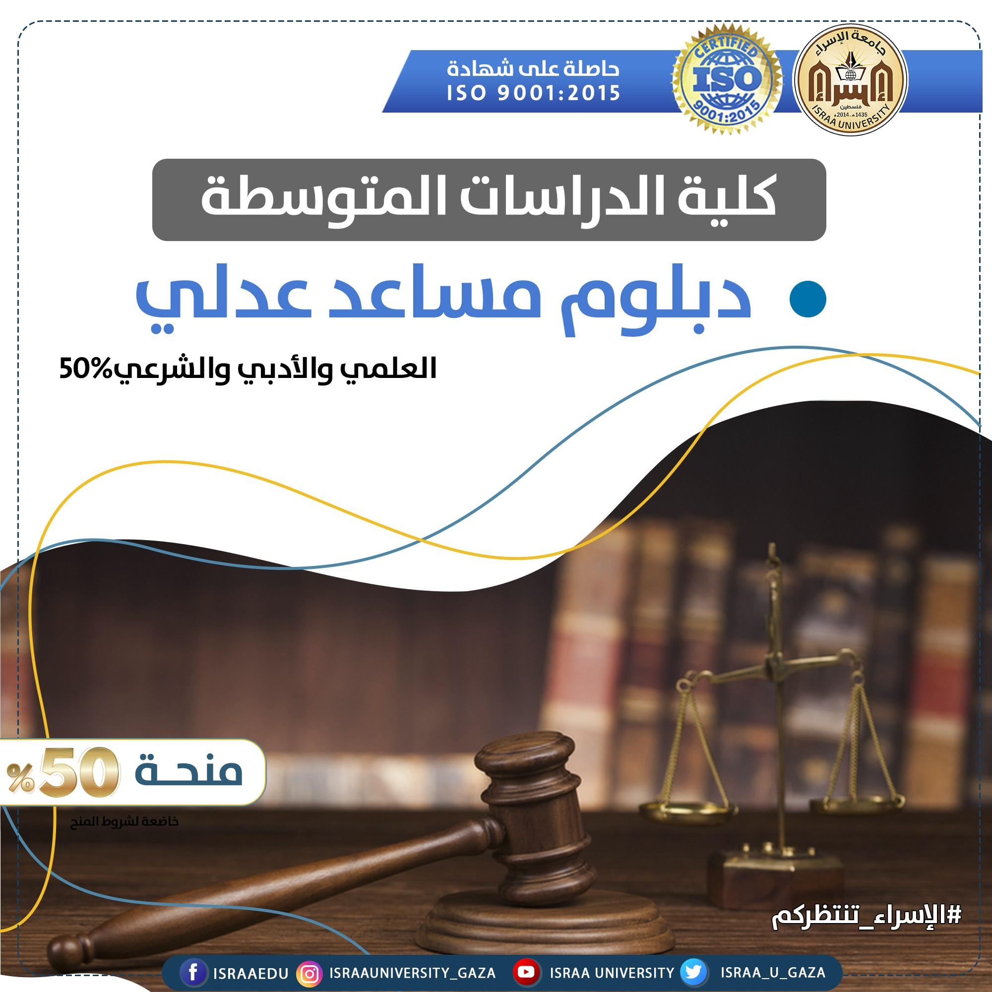 المساعد قانوني.jpg