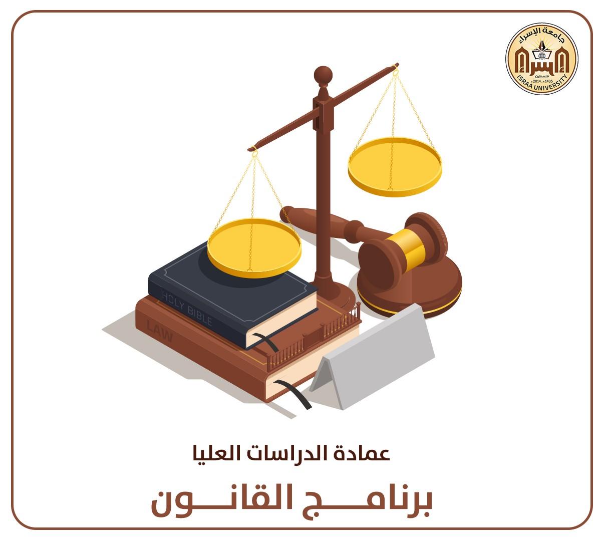 القانون.jpg